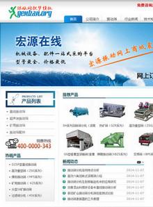 蓝色机械电子设备类公司织梦模板