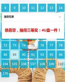 html5企业年会电子数字抽奖系统源代码