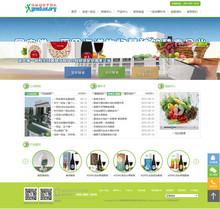 生物科技农业环保类织梦网站带手机站模板