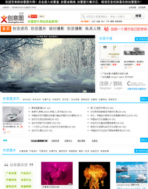 织梦创意图网站模板免费下载