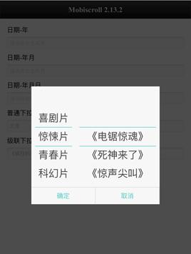 mobiscroll手机端日期控件二级联动菜单选择代码