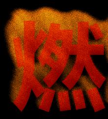 html5 canvas燃烧的文字火焰动画特效