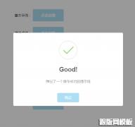 sweetalert.js手机端确认提示框动画效果