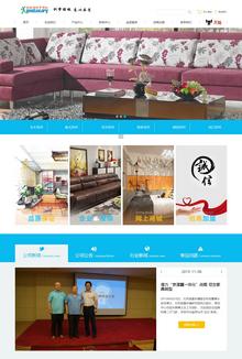 简洁大气家居家具行业织梦企业网站模板