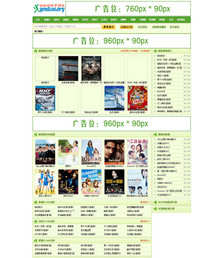 站长朋友的福利:dedecms电影下载站织梦模板(带采集)