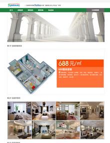 家装装修装饰类企业网站织梦模板
