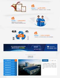 空调制冷电子企业营销型网站织梦模板