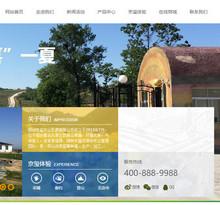 农业农林农家乐类企业网站织梦模板