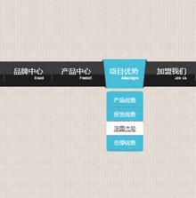 jquery带滑块的网站下拉导航菜单代码