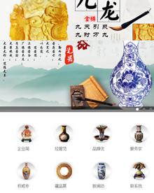 古玩瓷器艺术品交易中心手机模板