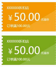 纯css3制作精美的购物优惠券样式代码