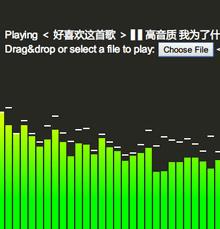 html5上传mp3音乐播放显示音阶图效果