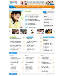 织梦幼儿教育文章资讯类网站模板
