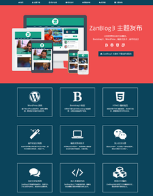 ZanBlog3扁平化HTML5自适应wordpress模板