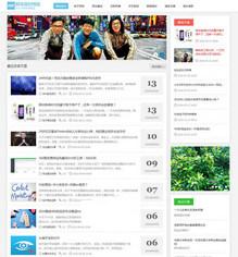 织梦CMS博客模板带手机模板(单模板文件)