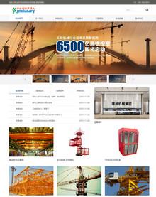 高端工程机械吊塔设备织梦网站源码