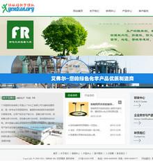 大气化工燃料类企业公司织梦网站模板