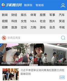 仿手机腾讯网首页wap模板下载