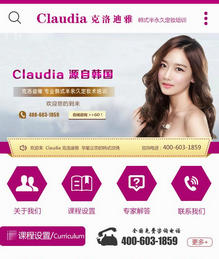 粉色美容培训行业手机网站PSD设计模板