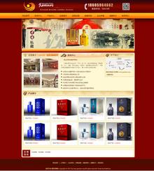 品牌酒类食品行业公司织梦网站模板