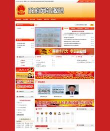 dedecms织梦红色简洁政府网站源码