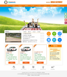 织梦驾校驾驶学校汽车类行业网站dedecms模板