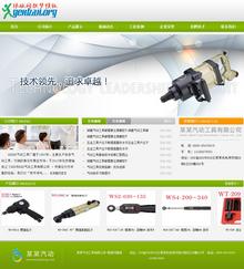 织梦dedecms气动工具有限公司网站模板