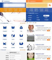 蓝色甲状腺医院手机网站设计psd模板