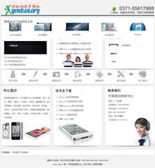 苹果手机维修企业织梦网站模板