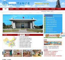 仿北京师范大学附属幼儿园dedecms模板