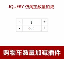 jQuery仿淘宝商品数量选择框加减代码