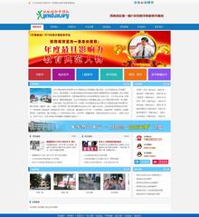 蓝色商务学院职业技术学校类网站免费下载