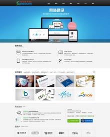 简洁HTML5网络设计公司织梦模板