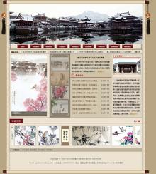 水墨学校书画艺术古色古香类织梦企业网站