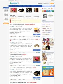 dedecms精品淘宝客织梦网站模板