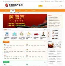 中国红木平台企业网站首页设计psd模板