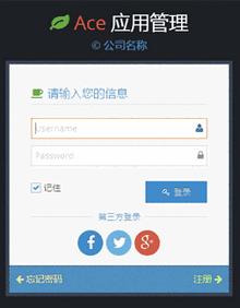 网站应用管理登录注册页面bootstrap模板