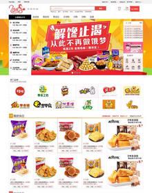 网上食品购物商城首页设计psd模板