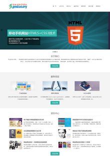 html5响应式自适应网络设计公司织梦网站