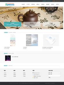 商业策划广告装修设计公司类网站免费下载
