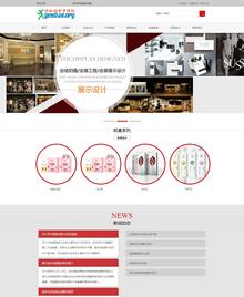 策划包装印刷公司网站织梦免费模板