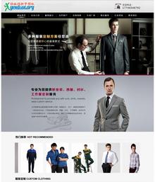 服装职业服工服定制dedecms企业网站