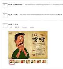 jQuery仿微博展开收起视频播放和图片九宫格代码