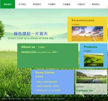 农林农业木苗产品织梦网站模板