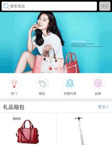 简洁手机电子购物商城wap网站模板