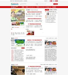 织梦红色大型创业财富资讯类网站模板