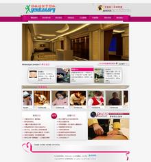 织梦简洁紫粉色美容养生会馆网站模板