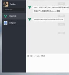 html5仿网页版微信聊天界面代码