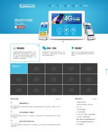 蓝色高端大气建站公司网站模板免费分享