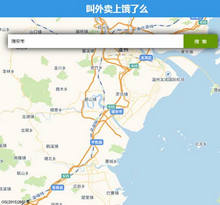 js地图插件LBS移动地图点餐系统代码